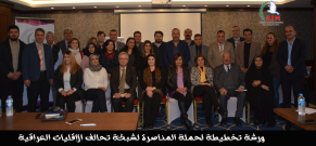 Alliances of Iraq minorities Network held a planning workshop for the advocacy campaign