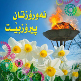 On the occasion of Nowruz, the Alliances of Iraqi Minorities Network offers the warmest congratulations and blessings to all the peoples of the world celebrating this day and to all of our Iraqi people,especially the Kurdish component