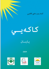 Booklet About Yarssni (kakai) religion