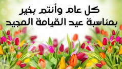 The Alliance of Iraqi Minorities Network offers its warmest congratulations and congratulations to the Christian brothers in Iraq and the world on the occasion of the glorious Easter Day.